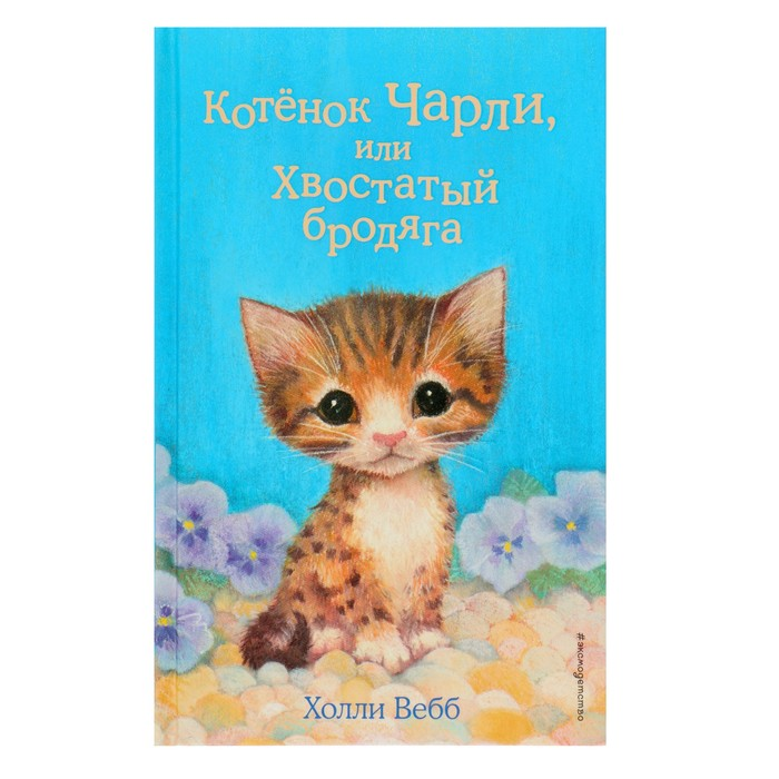 Котёнок Чарли, или Хвостатый бродяга. Вебб Х.