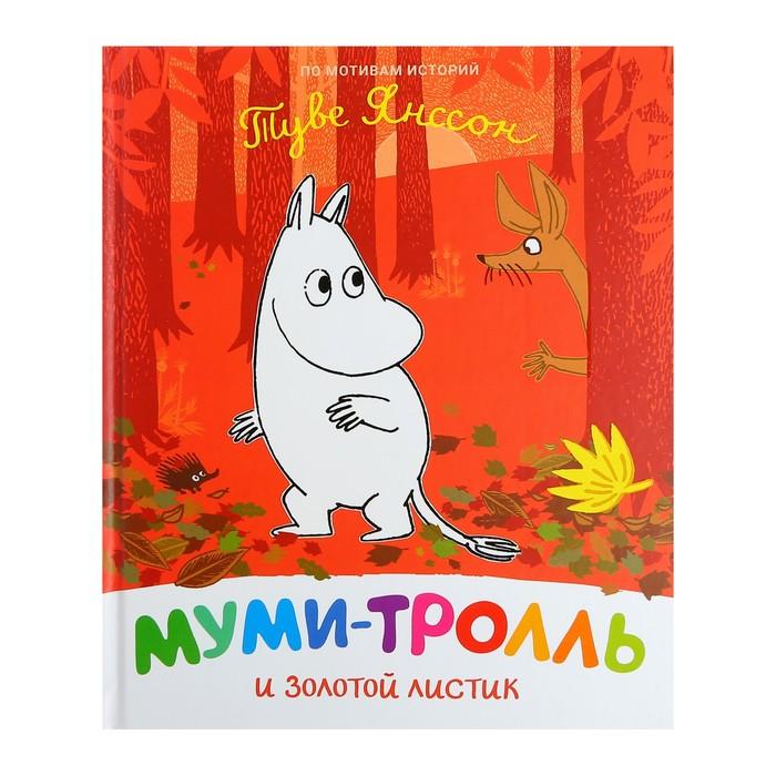 Муми-тролль и золотой листик. Мельниченко М., Конча Н.