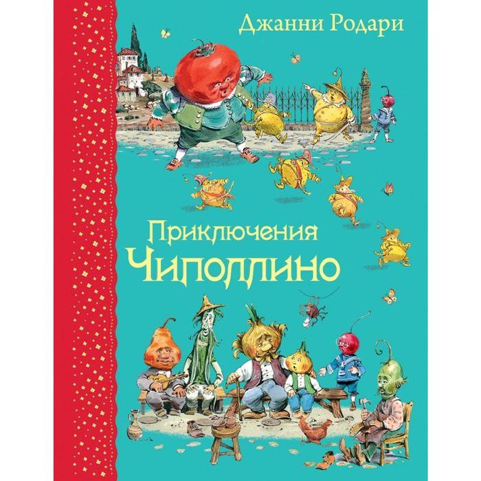Приключения Чиполлино (иллюстрации В. Челака). Родари Дж.