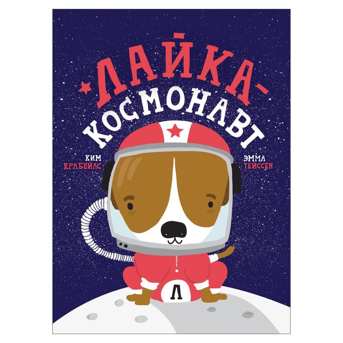 Лайка - космонавт. Автор: Крабейлс К.