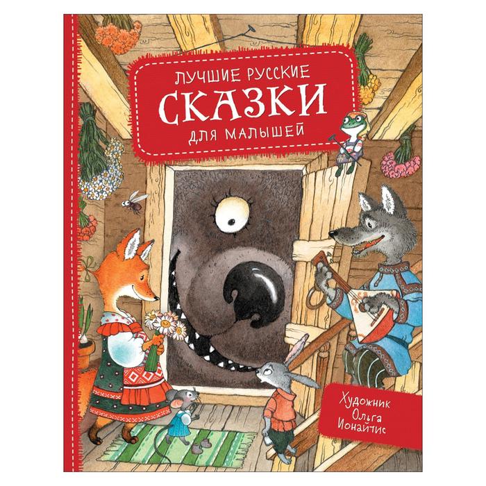 Сборники. Лучшие русские сказки для малышей