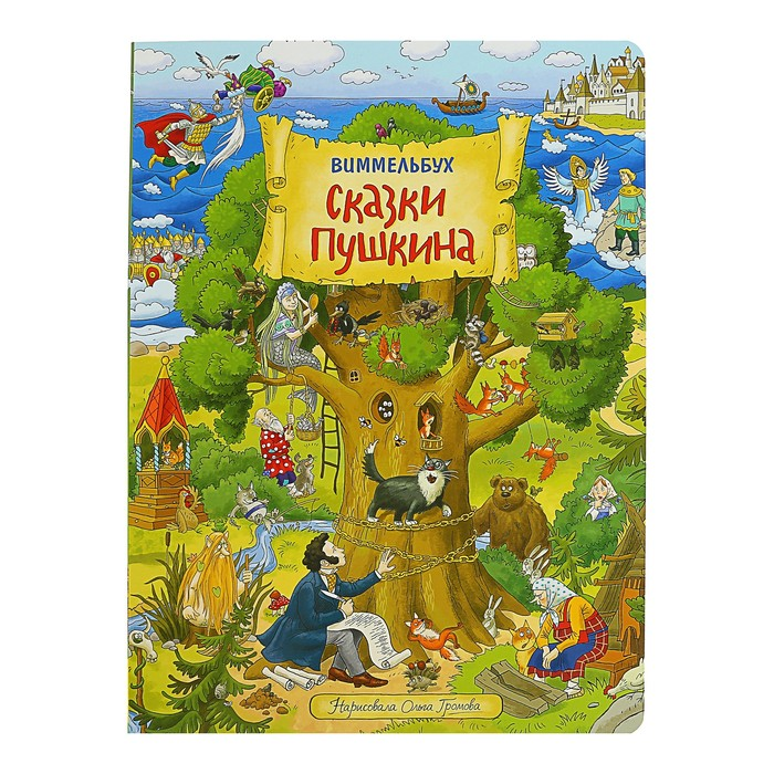 Книжка-картинка (виммельбух) «Сказки Пушкина»