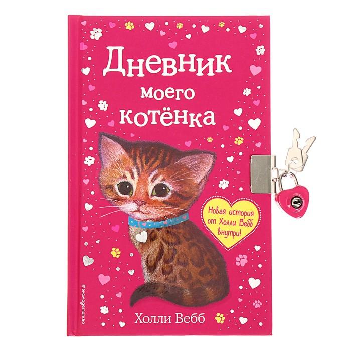 Дневник моего котёнка (с фигурным замочком). Вебб Х.