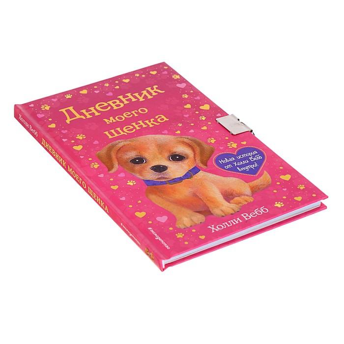 Дневник моего щенка (с фигурным замочком). Вебб Х.