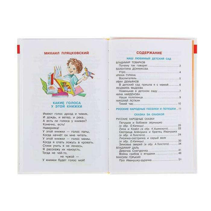 Хрестоматия для средней группы детского сада (сборник)
