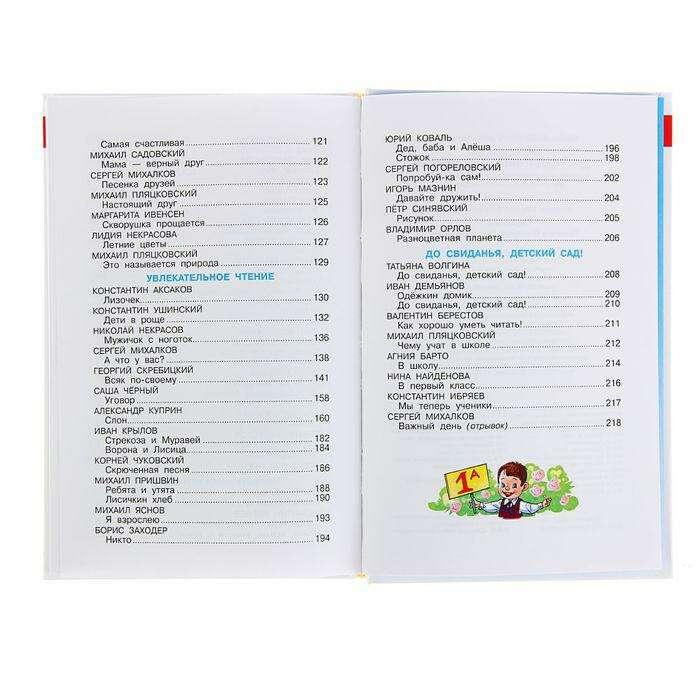 Хрестоматия для подготовительной группы детского сада (сборник). Составитель: Юдаева М. В.