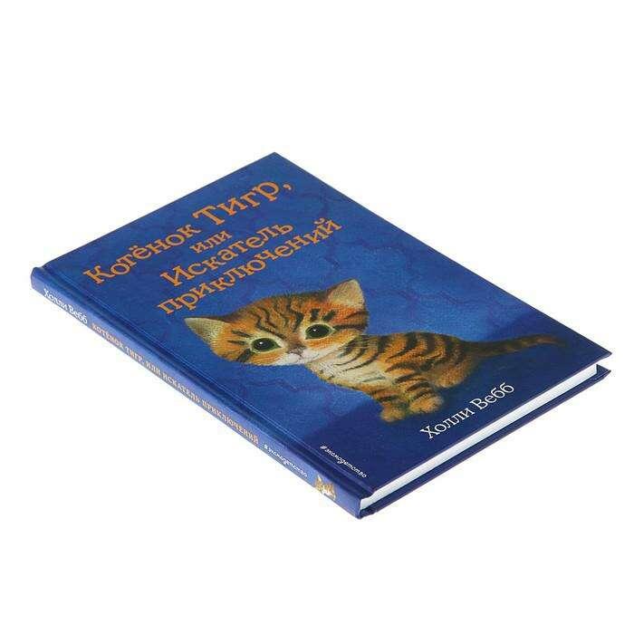 Котёнок Тигр, или Искатель приключений. Вебб Х.