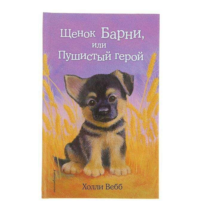 Щенок Барни, или Пушистый герой. Автор: Вебб Х.