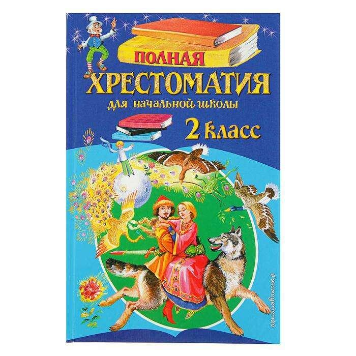 Полная хрестоматия для начальной школы. 2 класс. 6-е изд.