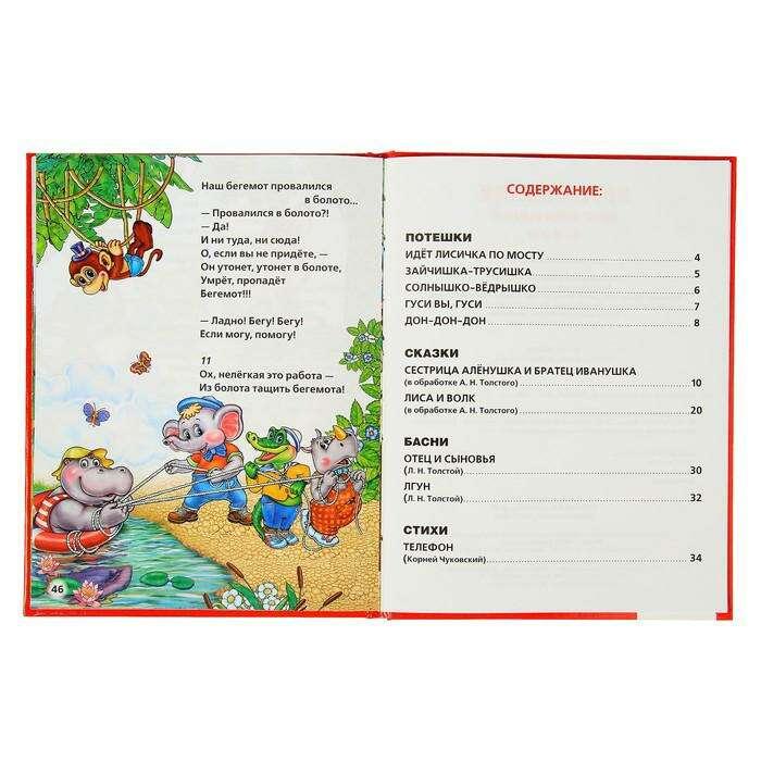 Хрестоматия для малышей 4-5 лет. Потешки, сказки, басни