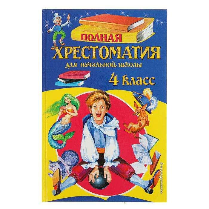 Полная хрестоматия для начальной школы. 4 класс. 5-е изд.