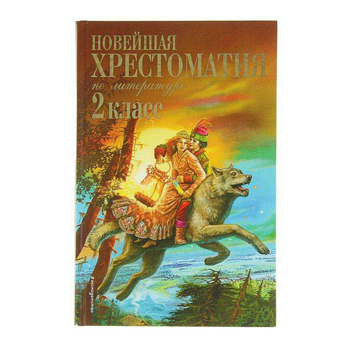 Новейшая хрестоматия по литературе. 2 класс. 7-е изд.