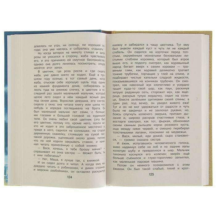 Новейшая хрестоматия по литературе. 4 класс. 4-е изд.