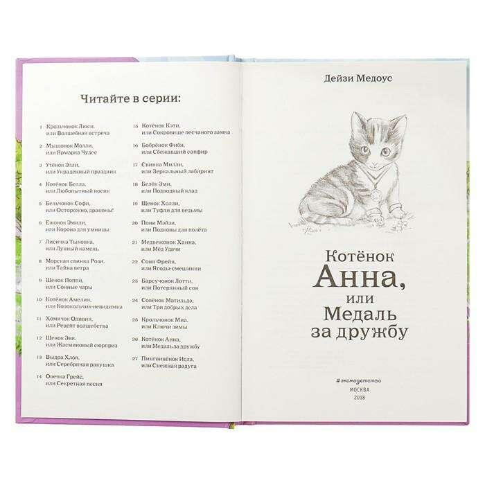Котёнок Анна, или Медаль за дружбу. Медоус Д.