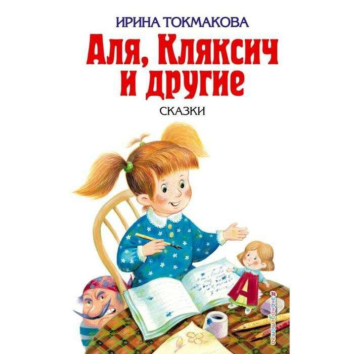 Аля, Кляксич и другие. Токмакова И. П.
