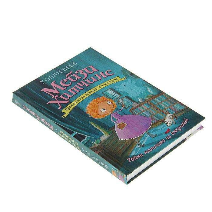 Мейзи Хитчинс. Приключения девочки-детектива. Тайна мальчика из джунглей. Вебб Х.