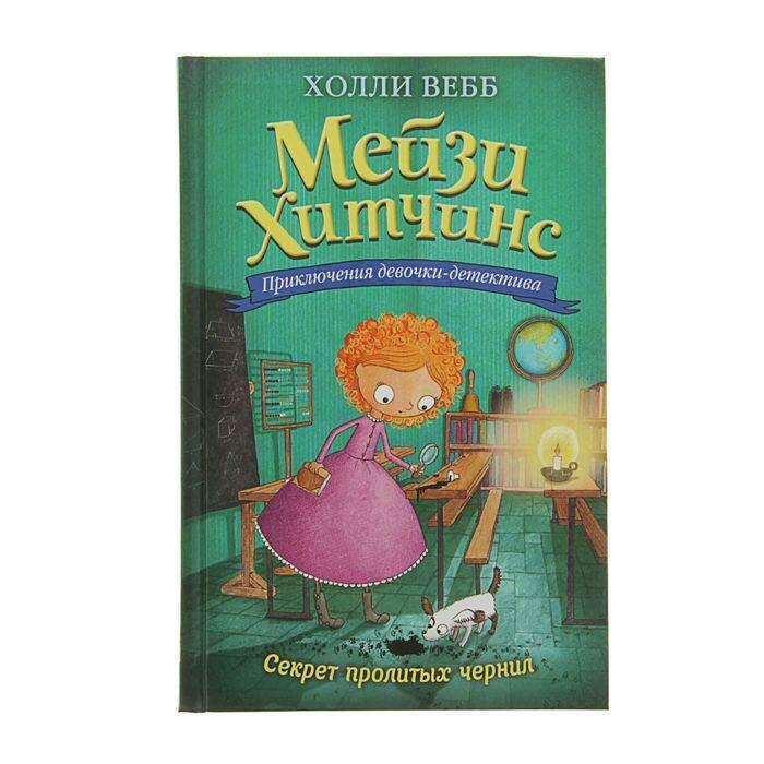Мейзи Хитчинс. Приключения девочки-детектива. Секрет пролитых чернил. Вебб Х. Секрет пролитых чернил.