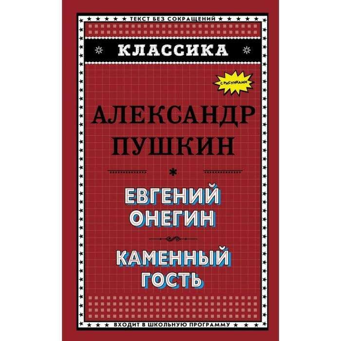 Классика. Евгений Онегин. Каменный гость (с ил.). Пушкин А.С.