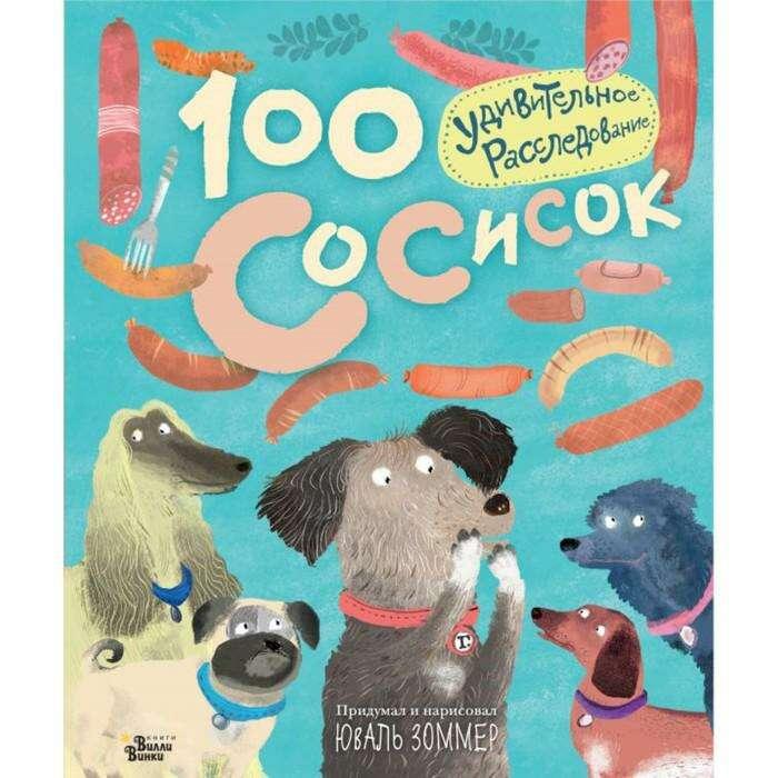 100 сосисок: удивительное расследование.  Зоммер Ю.