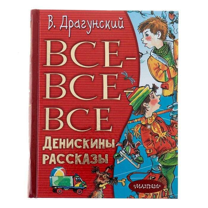 Все-все-все Денискины рассказы. Драгунский В. Ю. Автор: Драгунский В. Ю.