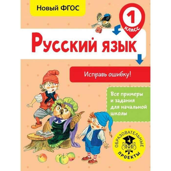 Русский язык. Исправь ошибку. 1 класс. Батырева С. Г.