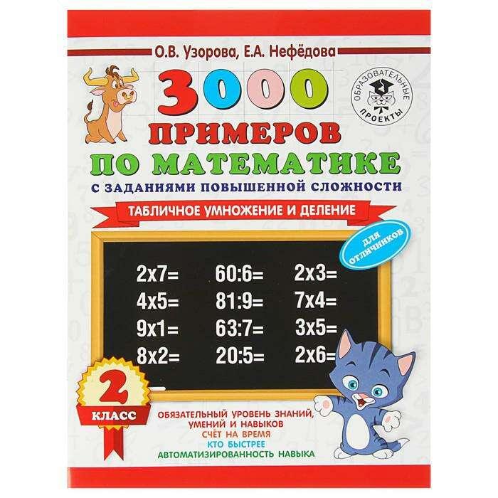 3000 примеров по математике с заданиями повышенной сложности. 2 класс. Табличное умножение и деление. Для отличников. Ч. 1. Автор: Узорова О.В.
