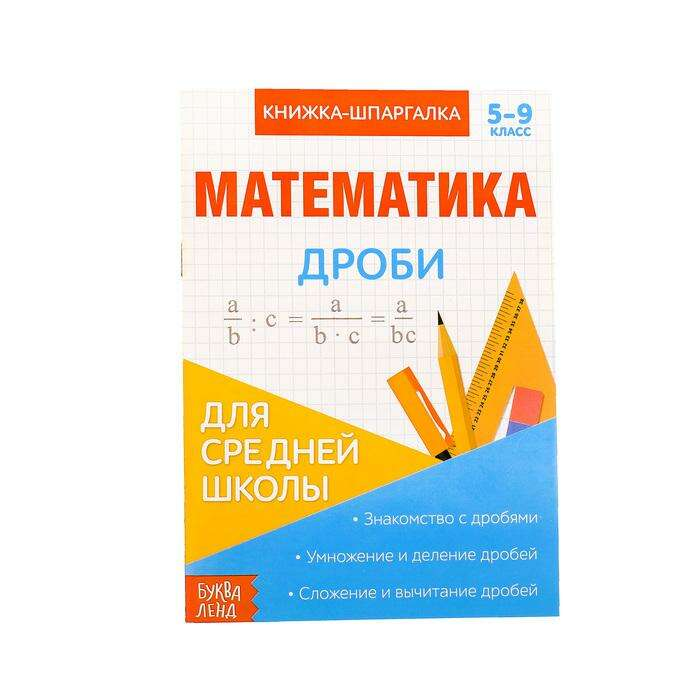 Книжка-шпаргалка по математике «Дроби», 8 стр.