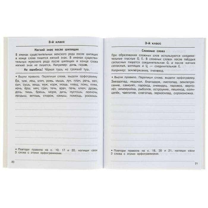 Быстро выучим правила русского языка. 1-4-й классы. Узорова О. В., Нефёдова Е. А.