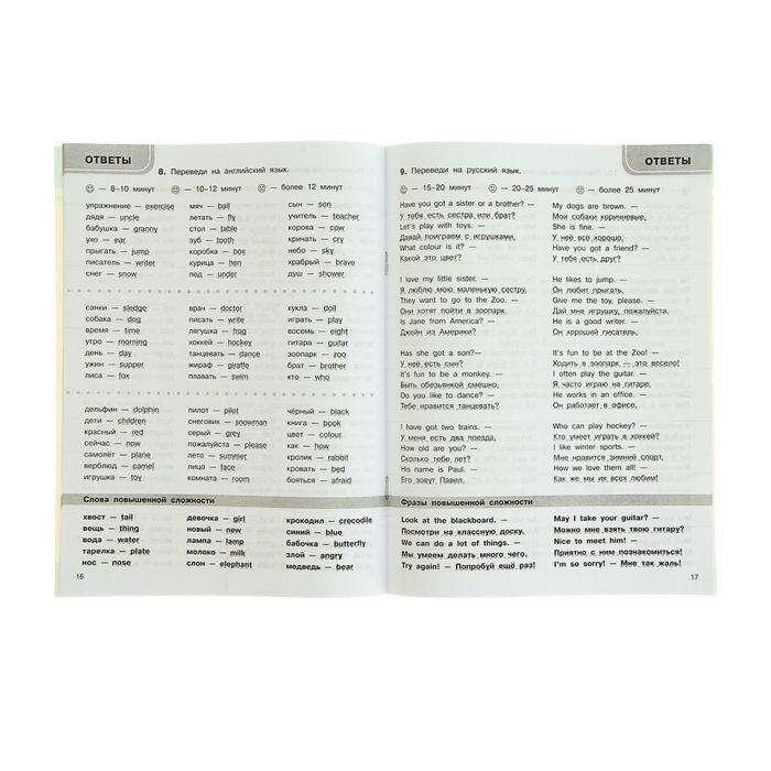 3000 английских слов. Обязательный лексический минимум. 2 класс. 2 часть. Узорова О. В.