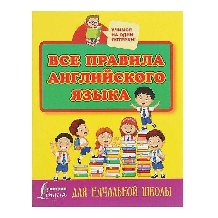 Все правила английского языка для начальной школы. Автор: Матвеев С.А.