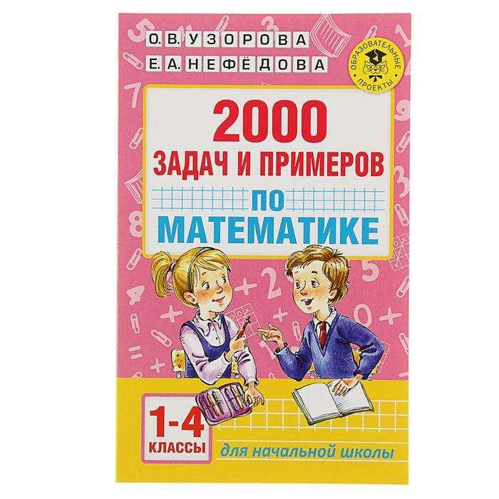 2000 задач и примеров по математике. 1-4 классы. Узорова О. В., Нефёдова Е. А.