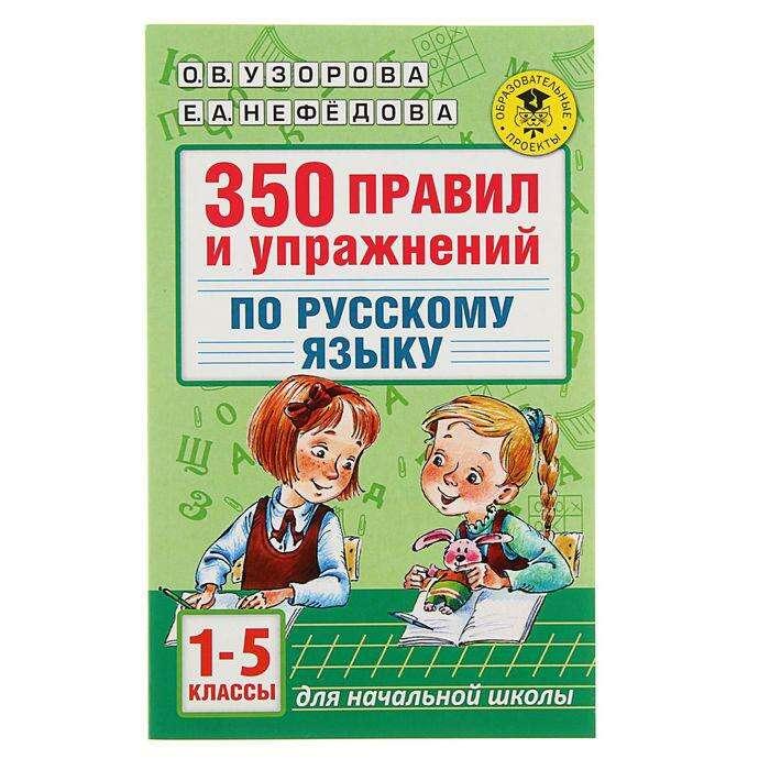 350 правил и упражнений по русскому языку. 1-5 классы. Узорова О. В., Нефёдова Е. А.