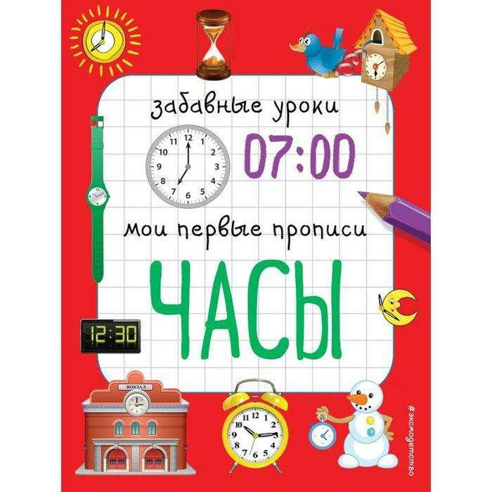 Мои первые прописи «Часы». Смирнова Е. В.