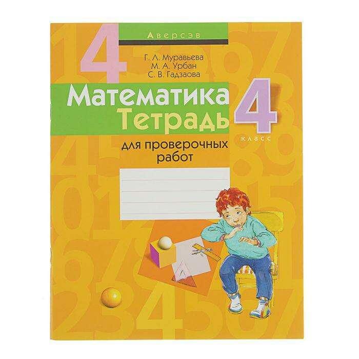 Тетрадь для проверочных работ. Математика 4 класс. Муравьева Г.Л.