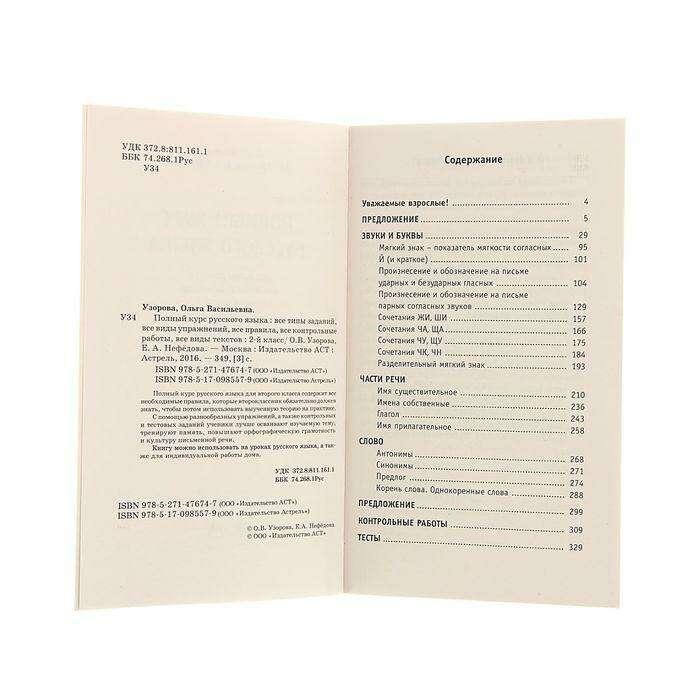 Полный курс русского языка. 2 класс. Узорова О. В., Нефёдова Е. А.