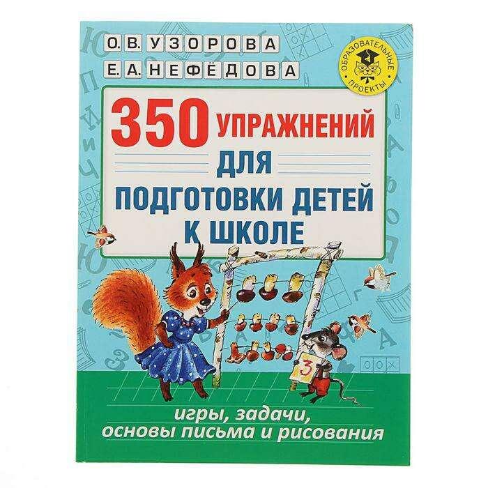350 упражнений для подготовки детей к школе: игры, задачи, основы письма и рисования. Узорова О. В., Нефёдова Е. А.