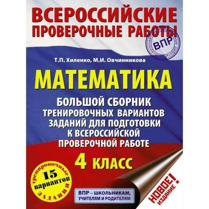 ВПР. Математика. Большой сборник тренировочных вариантов. 4 класс. Хиленко Т. П.