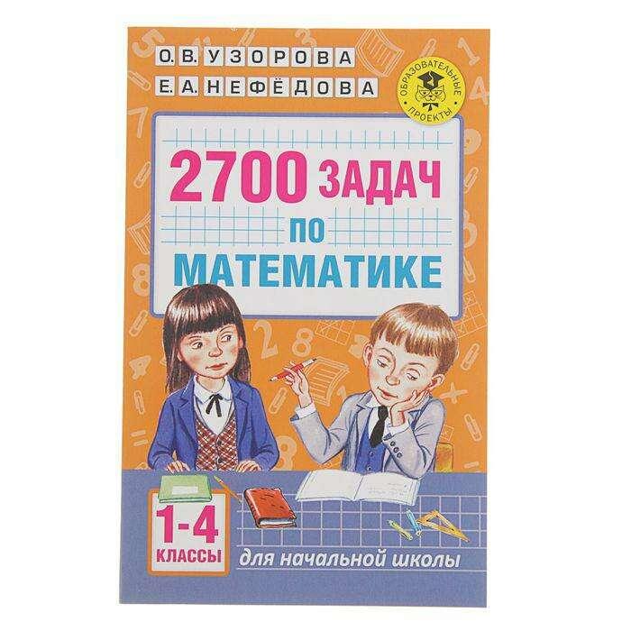2700 задач по математике. 1-4 классы. Узорова О. В., Нефёдова Е. А.