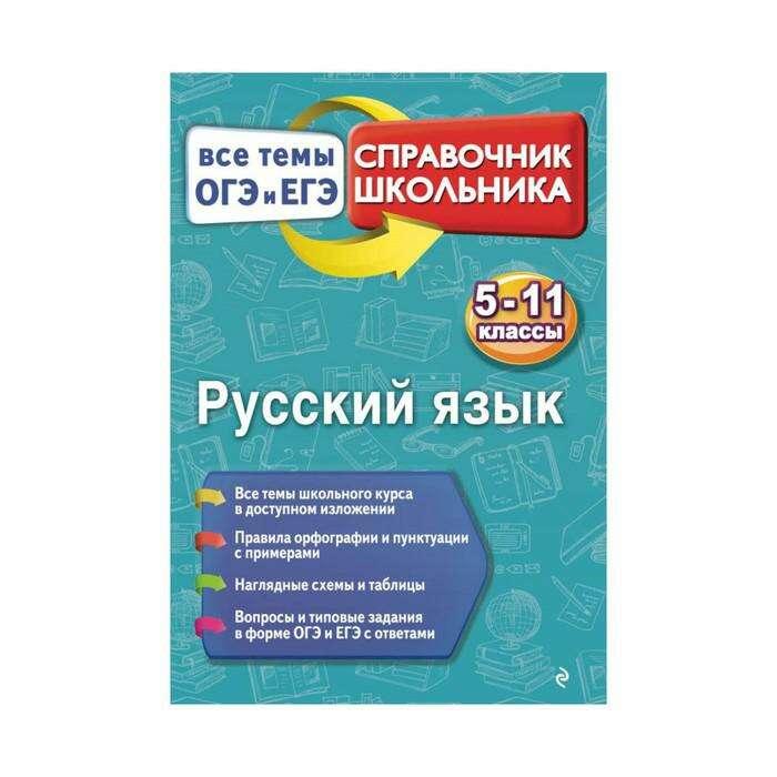 Русский язык. Все темы ОГЭ И ЕГЭ. 5-11 классы. Кардашова Е. В.