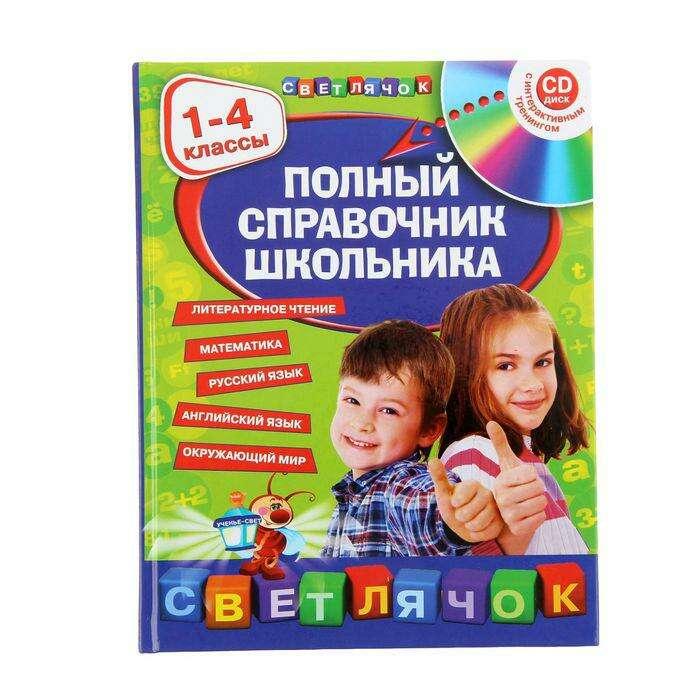 Полный справочник школьника. 1-4 классы (+CD) 1-4 классы (+CD)