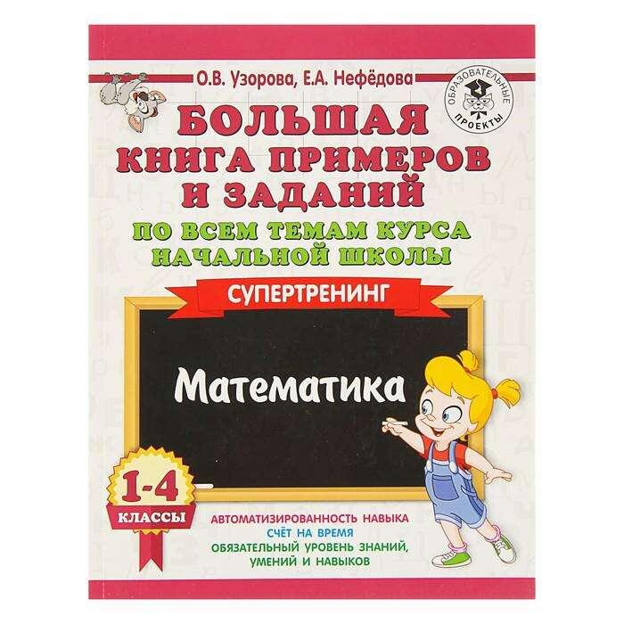 Большая книга примеров и заданий 1-4 классы. Математика.