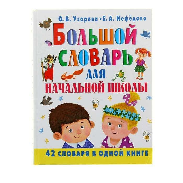 Большой словарь для начальной школы. для начальной школы.
