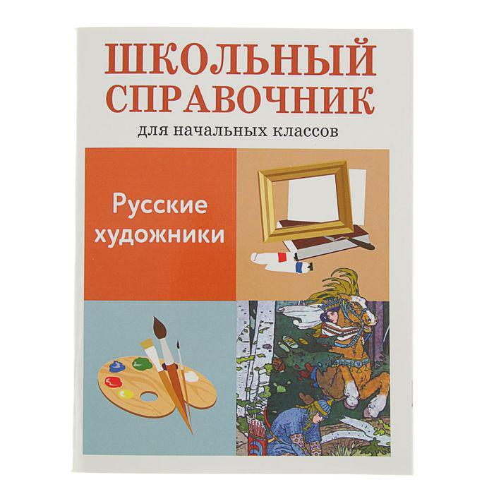 Школьный справочник для начальных классов. Русские художники