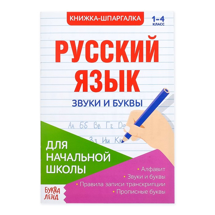 Шпаргалка по русскому языку «Звуки и буквы», 8 стр.