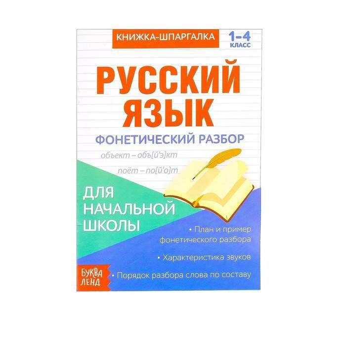 Книжка-шпаргалка по русскому языку «Фонетический разбор», 8 стр.