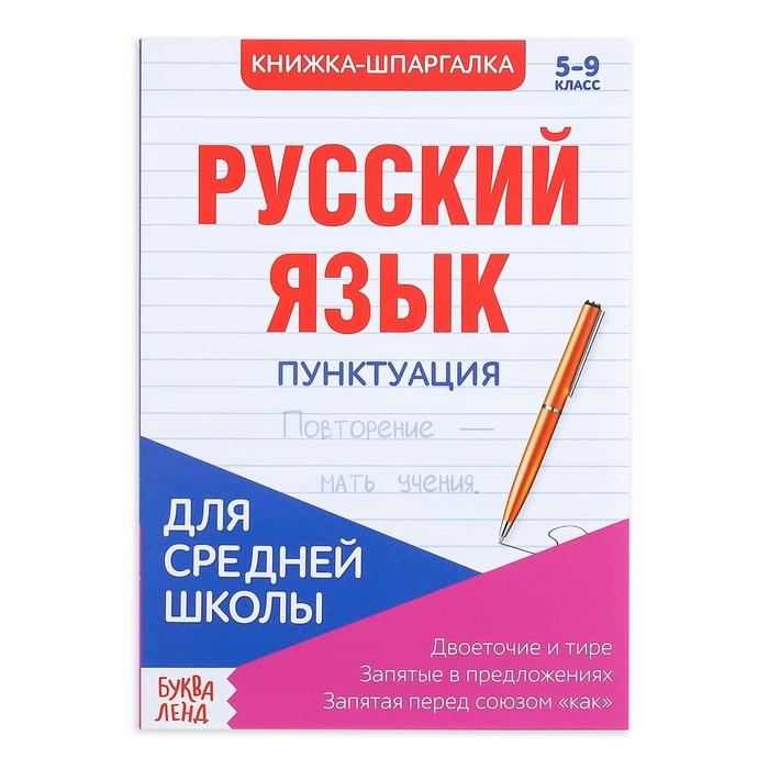 Шпаргалка для средней школы «Русский язык. Пунктуация», 8 стр.