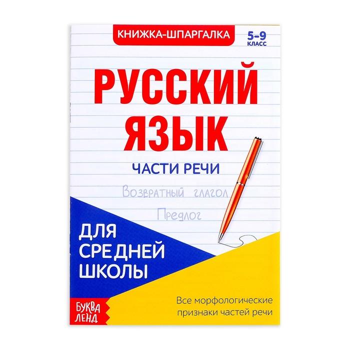 Шпаргалка для средней школы «Русский язык. Части речи», 16 стр.