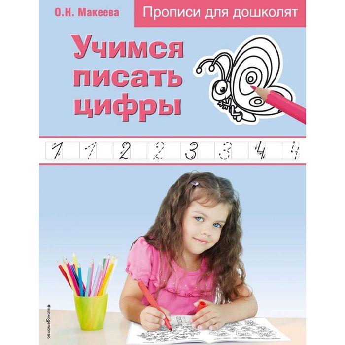 Учимся писать цифры. Макеева О. Н.