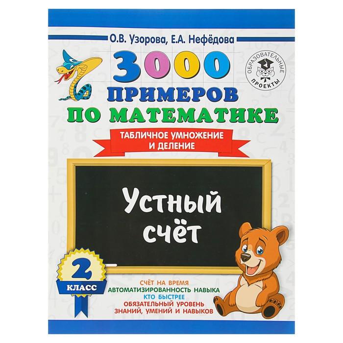 3000 примеров по математике. 2 класс. Устный счёт. Табличное умножение и деление. Узорова О. В., Нефедова Е. А.