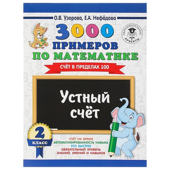 3000 примеров по математике. 2 класс. Устный счёт. Счёт в пределах 100. Узорова О. В., Нефедова Е. А.